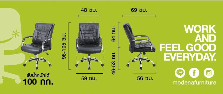 ข้อมูลสินค้า เก้าอี้สำนักงาน รุ่น Moscow