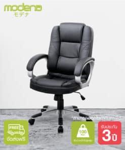 เก้าอี้ผู้บริหาร Modena
