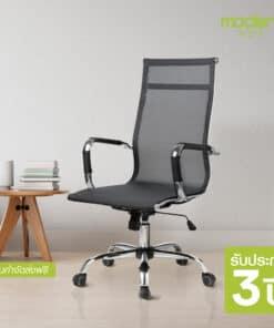 เก้าอี้สำนักงานรุ่น Slim Mesh H