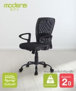 เก้าอี้สำนักงาน รุ่น Miki