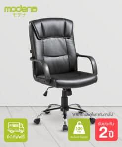 เก้าอี้สำนักงาน รุ่น Porto