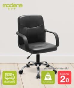เก้าอี้สำนักงาน รุ่น Seoul
