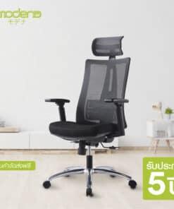 เก้าอี้ผู้บริหาร รุ่น ANYA