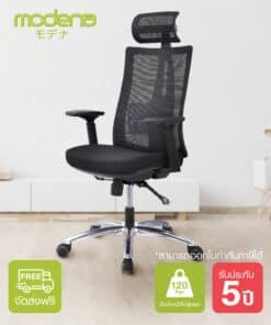 เก้าอี้ทำงานเพื่อสุขภาพ Modena