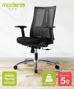 เก้าอี้สำนักงาน รุ่น Maya
