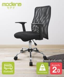 เก้าอี้สำนักงาน รุ่น Kyoto