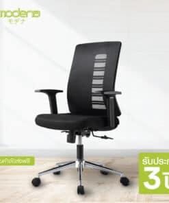 เก้าอี้สำนักงาน รุ่น Kani