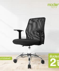 Modena Furniture เก้าอี้สำนักงาน รุ่น Wide Plus