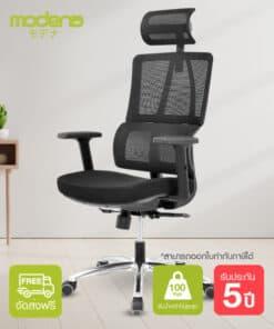 เก้าอี้ทำงาน เพื่อสุขภาพ Modena